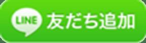 LINE公式アカウント友達追加ボタン