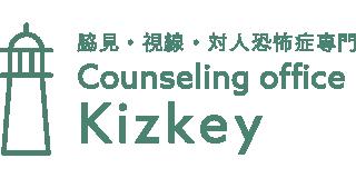 脇見・視線・対人恐怖症専門カウンセリングオフィスKizkey